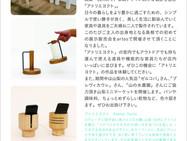 夏の展示 2017 ③ 旅するヨクト2017-matsue