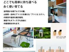 アトリエヨクトの家具と道具たち
