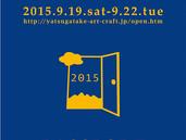 オープンアトリエ2015