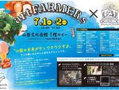 artFARMAERs × 八ヶ岳パンの邑出店のお知らせ