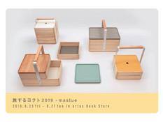 旅するヨクト2019-matsue