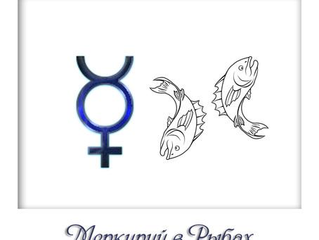 Меркурий в Рыбах - понимание через чувства.