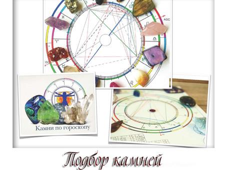 Пример подбора камней по гороскопу