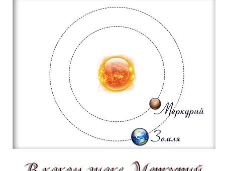Меркурий - основные понятия.