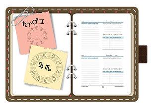 Астрологический дневник