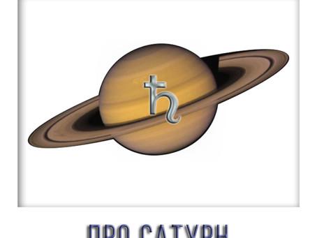 Сатурн. Страшный и беспощадный.