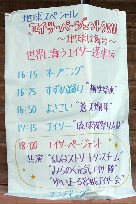 20110807_エイサーページェント-001
