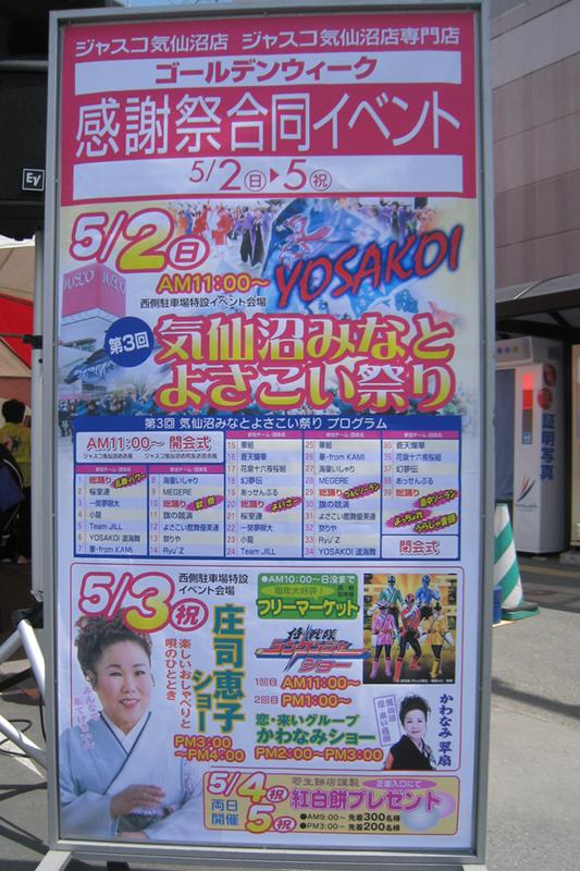 20100502_気仙沼みなとよさこい祭り-001