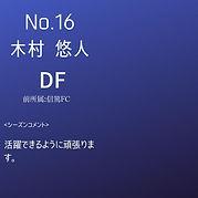 2021木村悠人.jpg