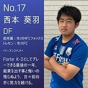 2021西本葵羽.jpg
