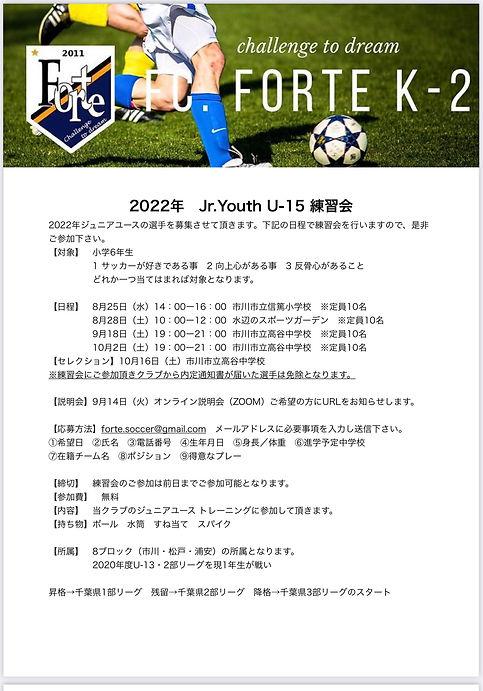 2021年度 ジュニアユース練習会①.jpg