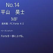 2021平山昊士.jpg