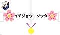FC.ForteK-2 動画配信 start 7.PNG