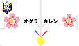 FC.ForteK-2 動画配信 start 13.PNG
