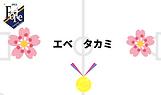 FC.ForteK-2 動画配信 start 10.PNG