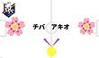 FC.ForteK-2 動画配信 start 8.PNG