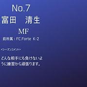 2021富田清生.jpg