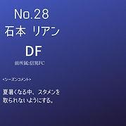 2021石本リアン.jpg