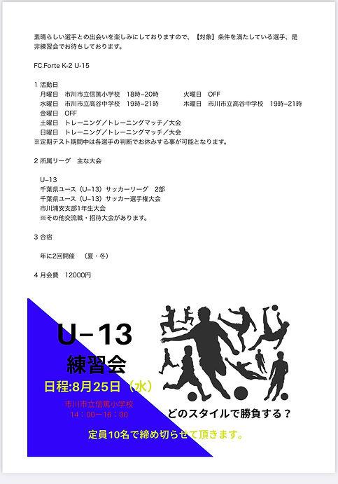2021年度 ジュニアユース練習会②.jpg