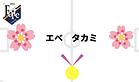 FC.ForteK-2 動画配信 start 12.PNG