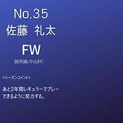 2021佐藤礼太.jpg