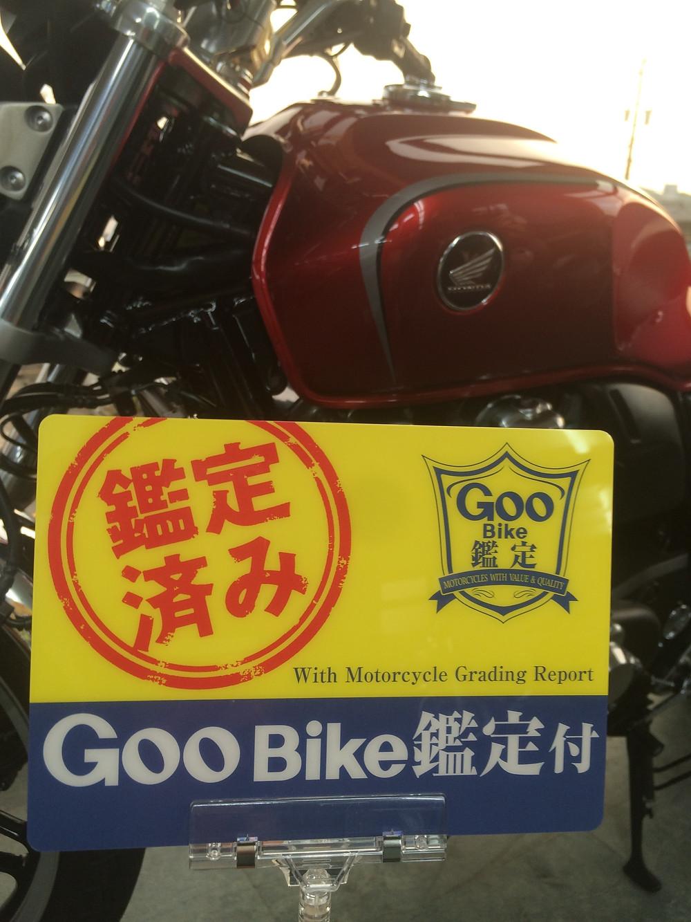 Goo Bike鑑定