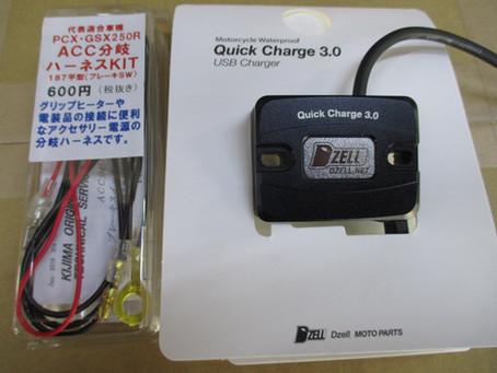スーパーカブ C125にUSB電源ポート取付