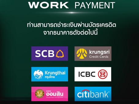 WORK เพิ่มช่องทางการชำระเงินผ่านบัตรเครดิต ด้วย QR Code       ได้แล้ววันนี้