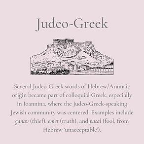 Judeo-Greek.png