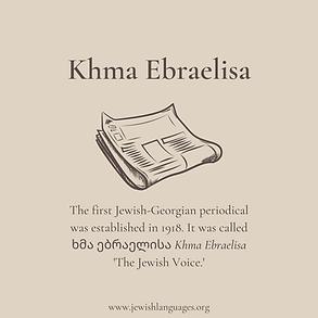 Khma Ebraelisa.png