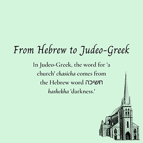 From Hebrew to Judeo-Greek.png