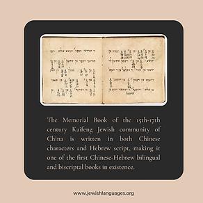Kaifeng Jewish Community.png