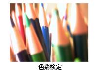 色彩検定,カラー,講座