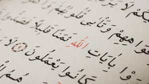 Al-lâh en el Corán