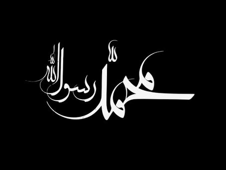 El Corán y Muhammad