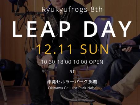 12/11(日)Leap Day当日の注意事項について