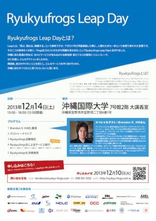 Ryukyufrogs2013_flyer_leapday_20131025_1900_ura