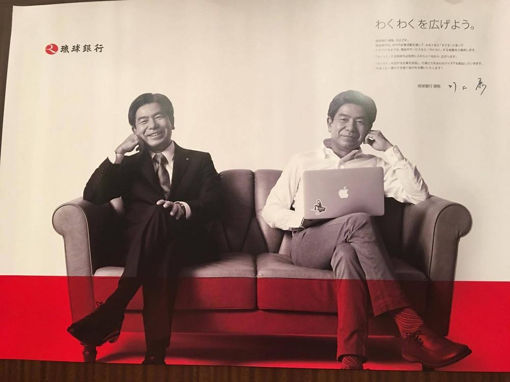 琉球銀行川上頭取広告