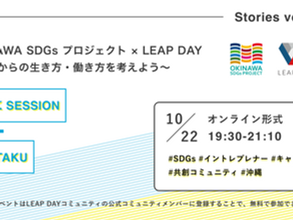 【LEAP DAY 2021 Stories Vol.2】OSP 連携イベントのご案内