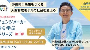 弊社代表山崎が「先生の学校」にオンライン登壇します!「未来をつくる人財育成モデルで社会を変える」
