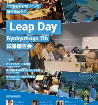 2015 Ryukyufrogs Leap Day 参加事前登録受付開始しました!