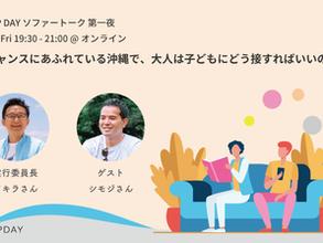 【イベントレポート】ソファトーク第一夜『チャンスにあふれている沖縄で、大人は子どもにどう接すればいいのか』