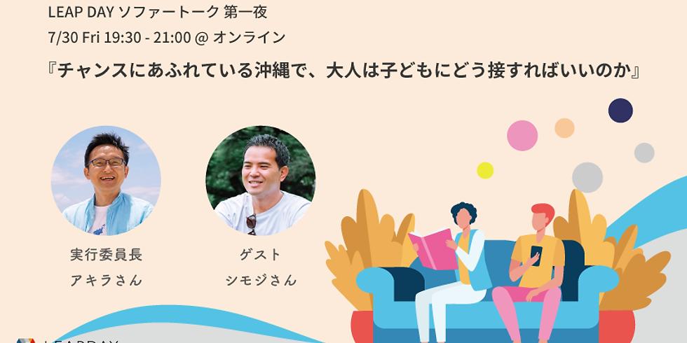 【無料イベント】ソファートーク 第一夜 :チャンスにあふれている沖縄で、大人は子どもにどう接すればいいのか