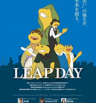 Ryukyufrogs Leap Day 参加登録受付開始しました!