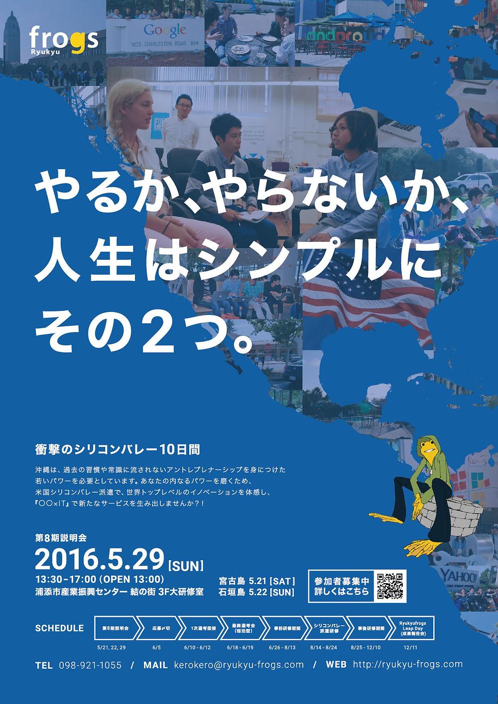 Ryukyufrogs2015_A4_flyer_ol_20160408_1500_omote