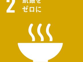SDGs目標2「飢餓をゼロに」とは?基本情報から目標達成のために行われている3つの取り組み