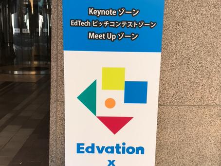 Edvation x Summit 2017に参加しました!!