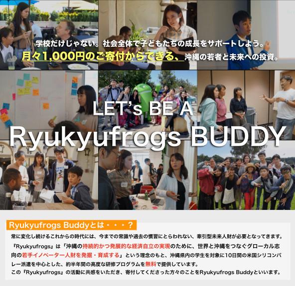 Ryukyufrogs Buddiesキャンペーンチラシ.002