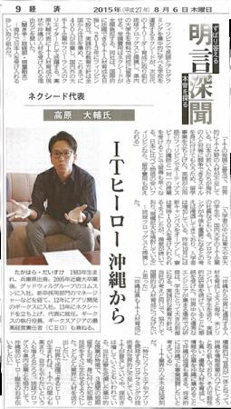 沖縄タイムス_20150806