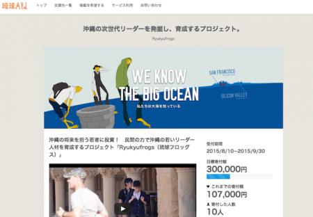 沖縄県民、世界のうちなんちゅーのみなさん、ご支援よろしくお願いします!
